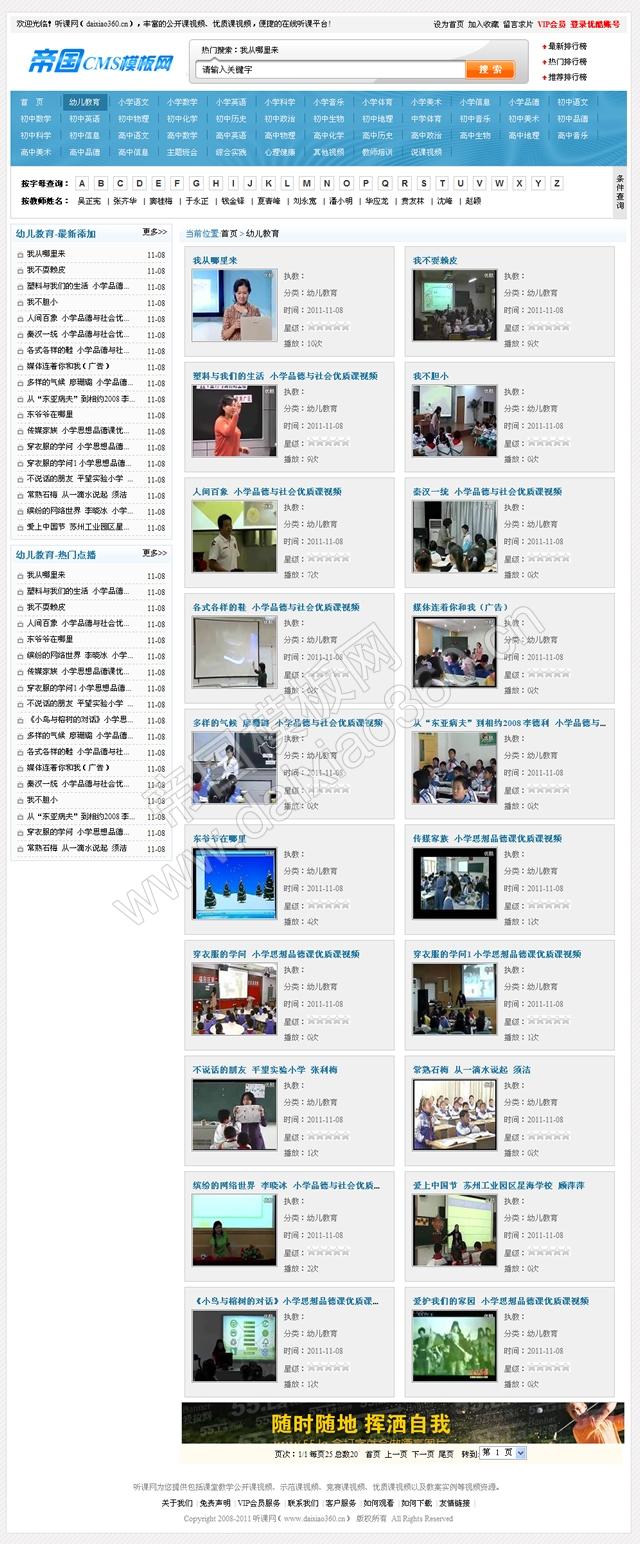 帝国cms蓝色听课视频网站程序模板_列表页