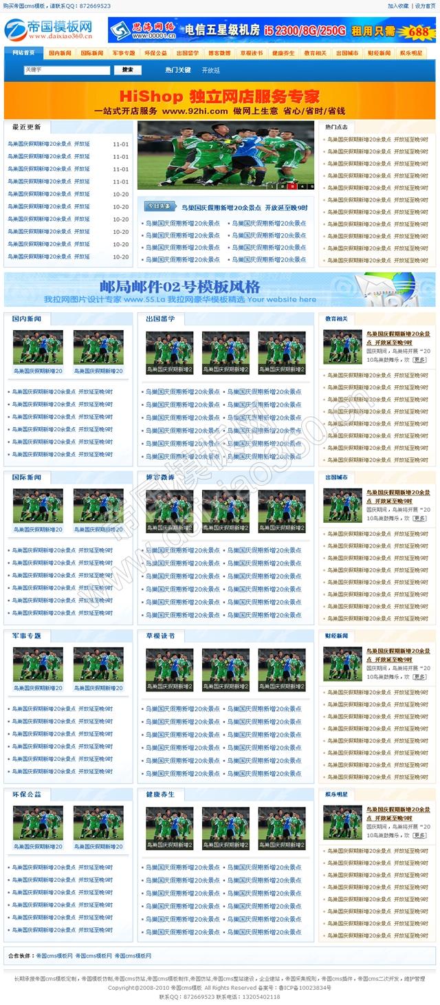 蓝色大气新闻资讯文章cms模板_首页