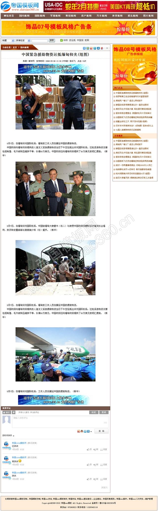 帝国cms新闻资讯模板之大气咖啡色_内容页