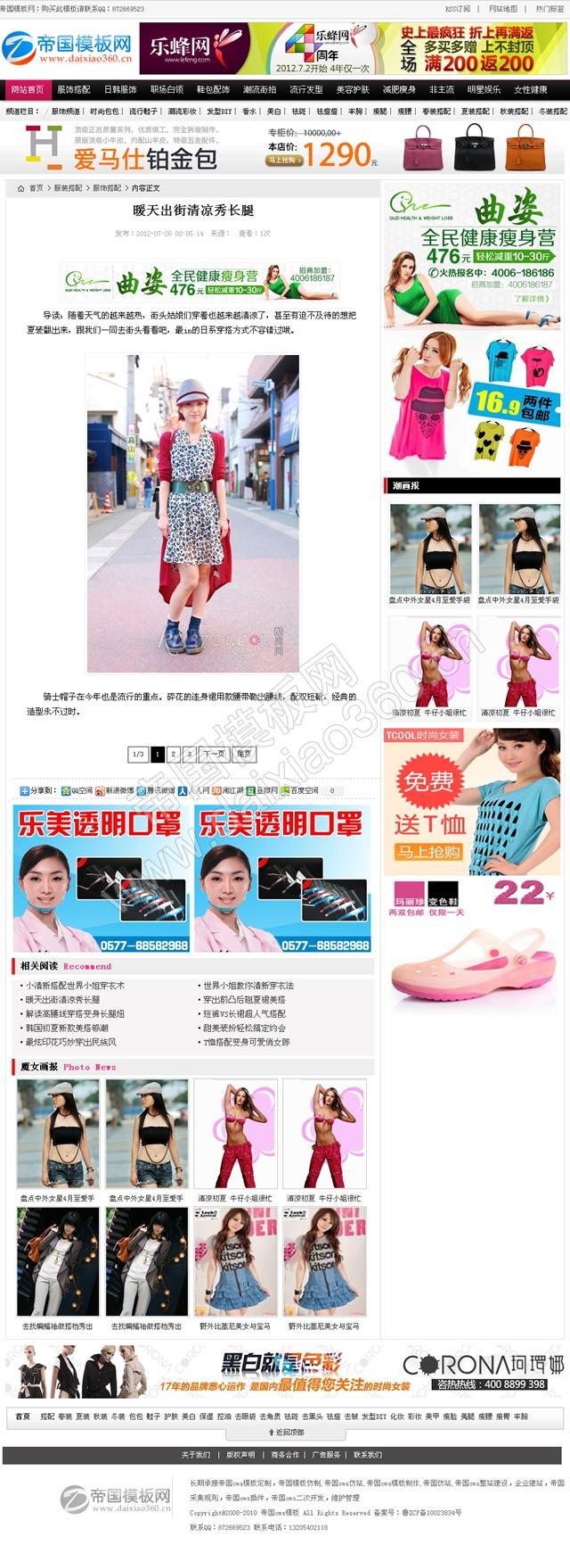 帝国cms女性女人服饰搭配网站模板_内容页