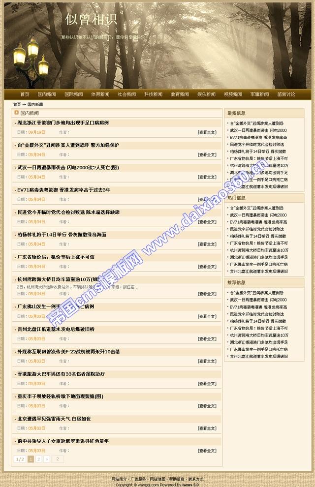 帝国cms古色古香新闻文章资讯文学大气模板_列表页