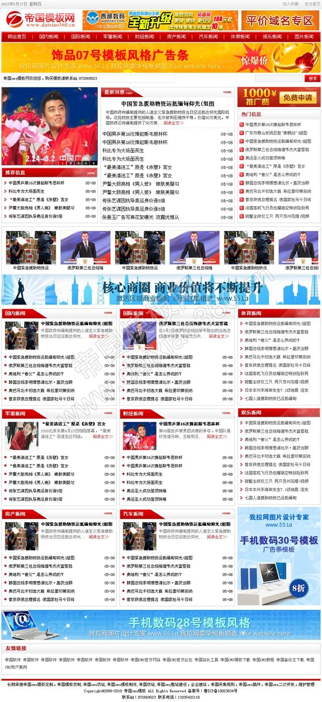 帝国cms红色大气资讯新闻文章模板_网站首页