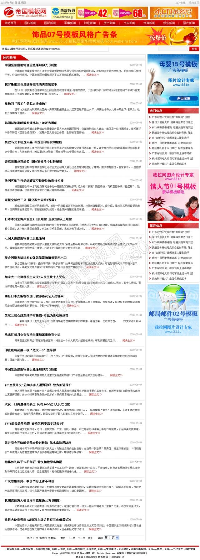 帝国cms红色大气资讯新闻文章模板_文章列表