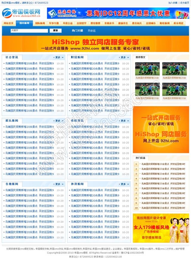 蓝色大气新闻资讯文章cms模板_封面模板1