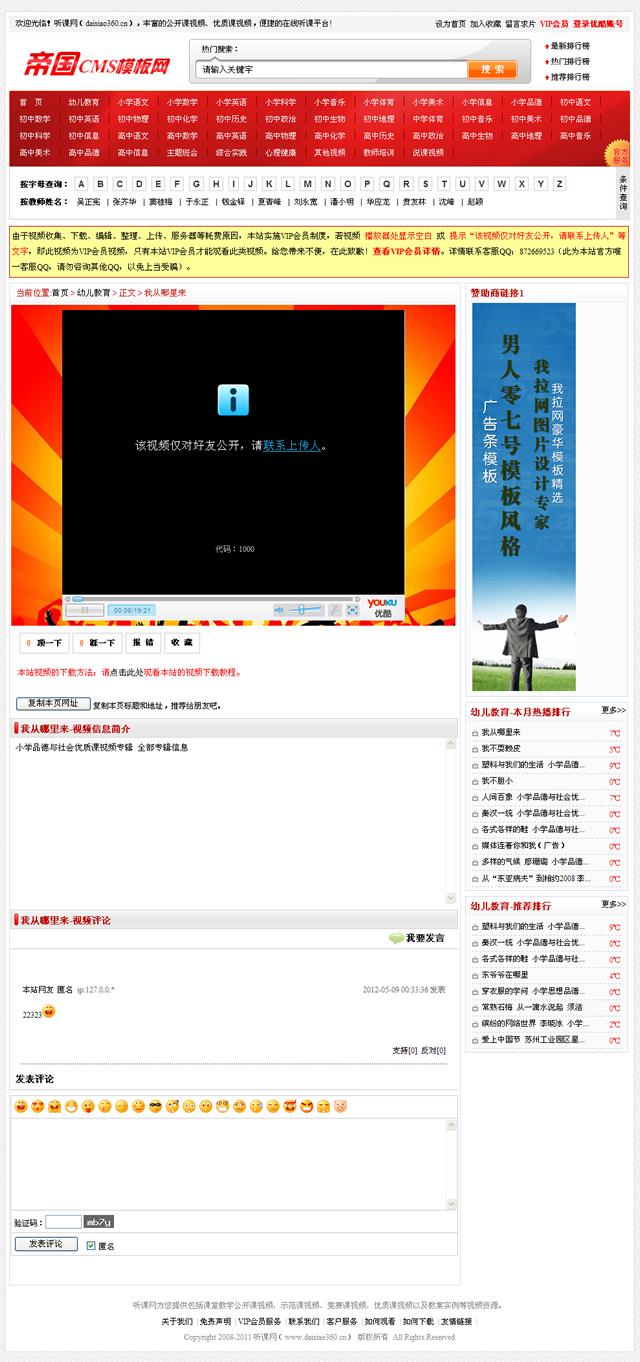 帝国cms红色听课视频网站程序模板_播放页