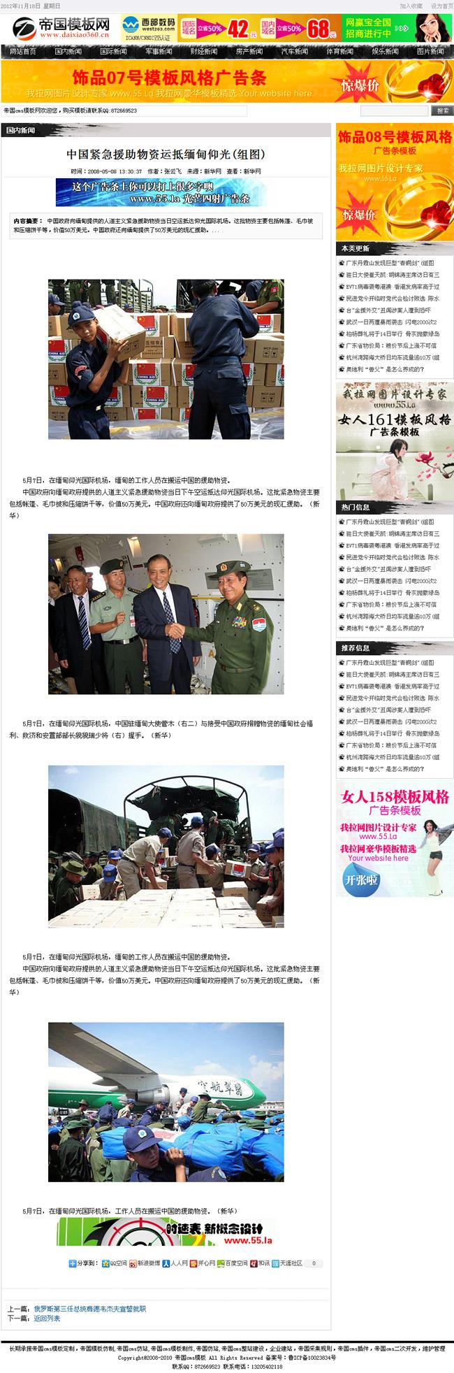 帝国cms江南古典水墨风格新闻资讯文章模板_内容页