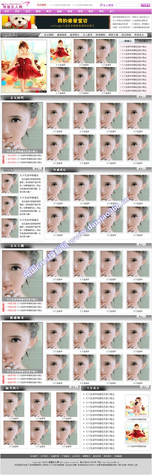 帝国女性门户网站模板_图库