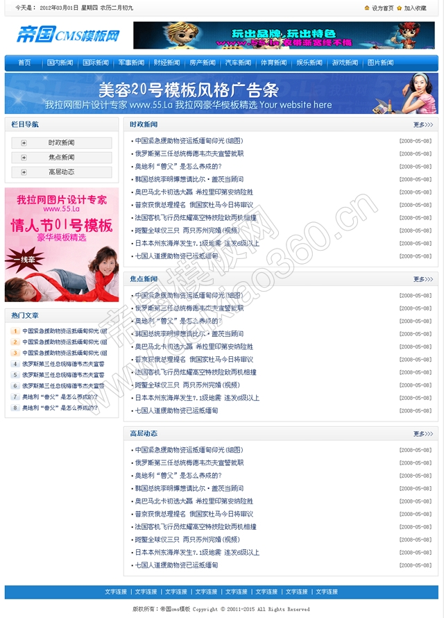 帝国cms新闻资讯文章蓝色大气网站程序模板_频道页