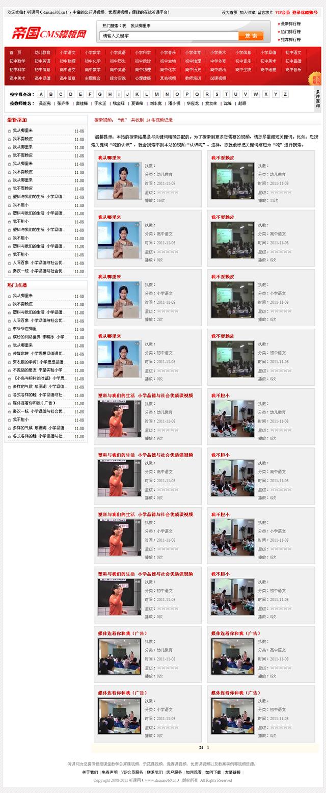帝国cms红色听课视频网站程序模板_搜索页