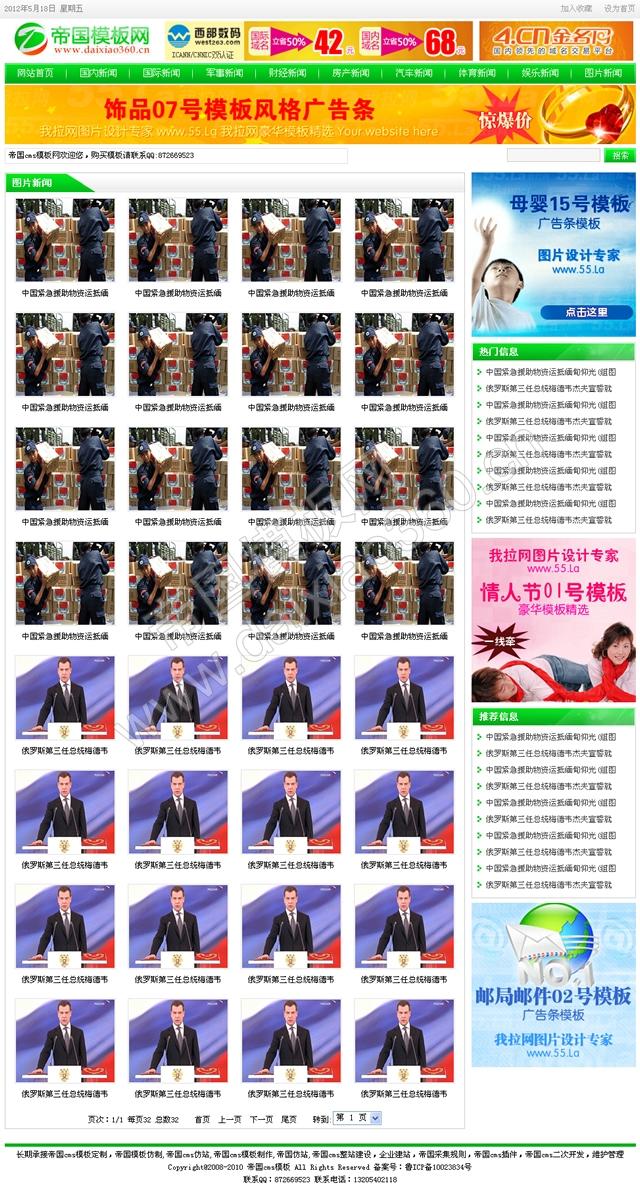 帝国cms绿色大气资讯新闻文章模板_图片列表