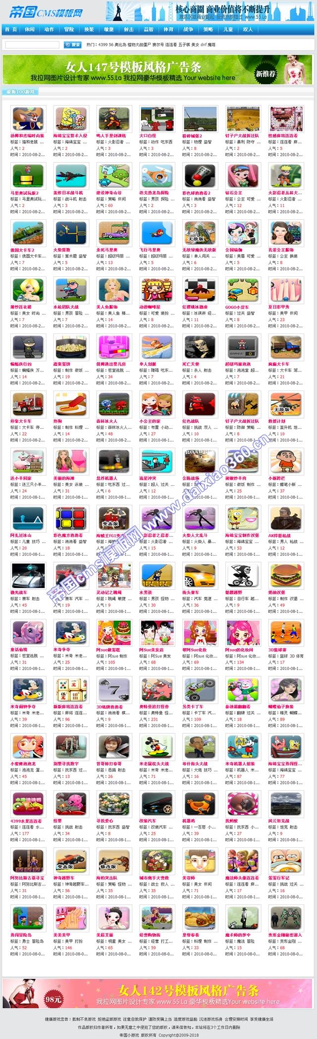 帝国cms小游戏flash蓝色网站模板_专题页