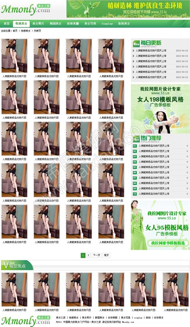 帝国cms美女图片模板之绿色大气_列表页