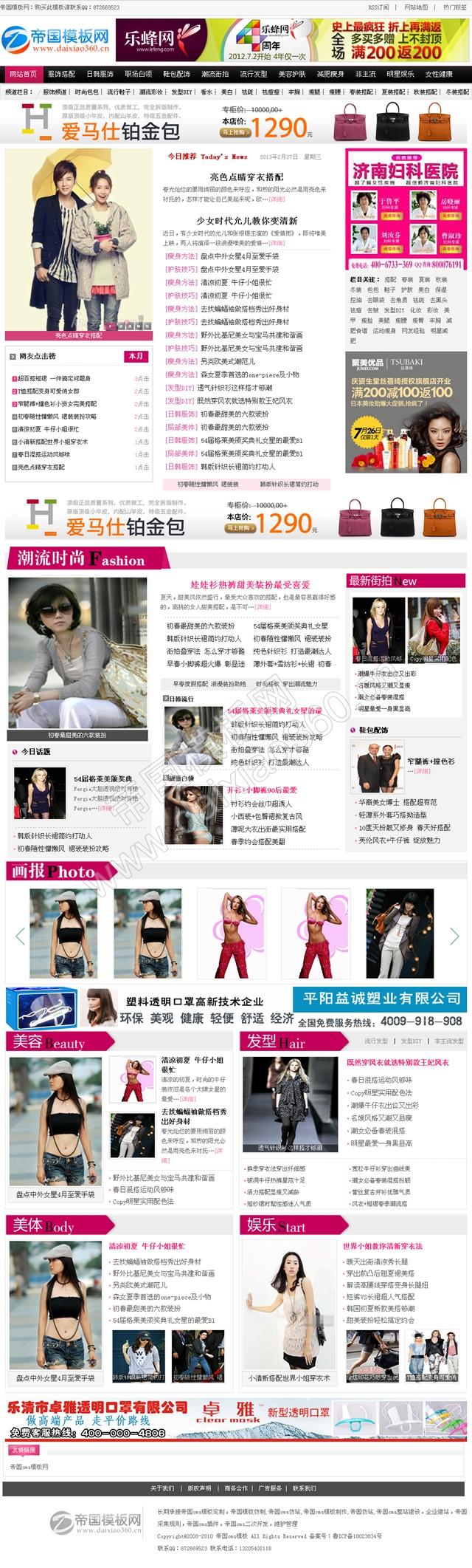 帝国cms女性女人服饰搭配网站模板_首页