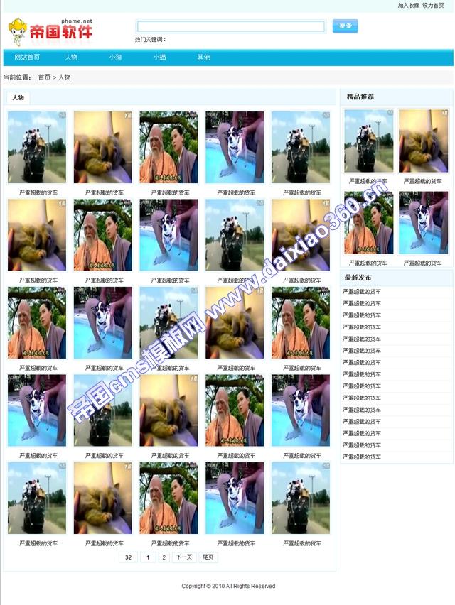 帝国cms蓝色新闻图片视频flash模板_列表页