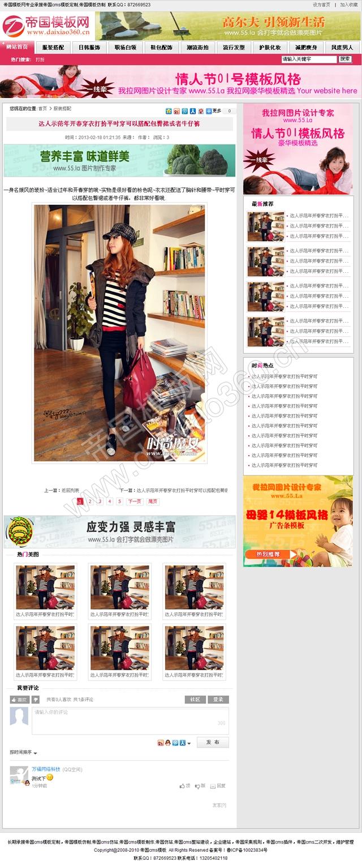 帝国cms女性资讯网站模板_内容页