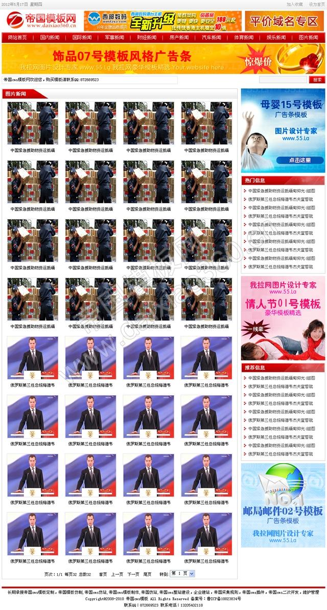 帝国cms红色大气资讯新闻文章模板_图片列表