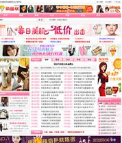 帝国cms粉色女性女人门户网站模板