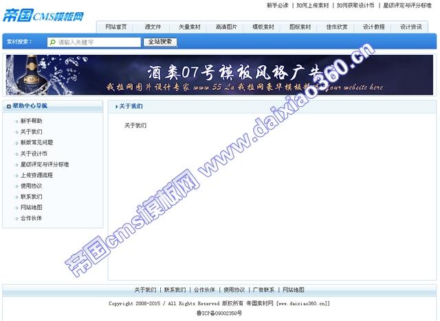 帝国cms蓝色设计素材下载模板_单页