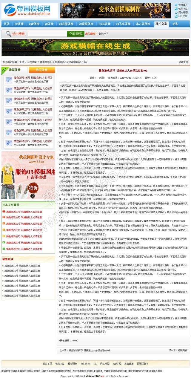 帝国cms外挂下载软件下载加文章模板_文章内容