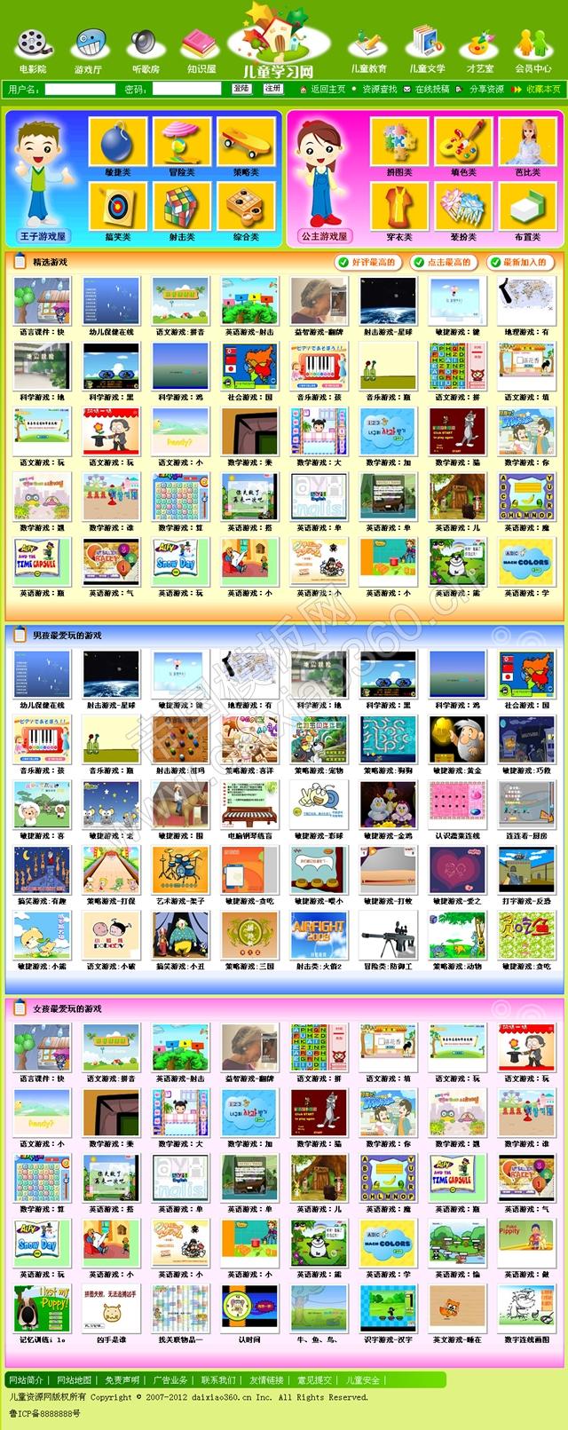 帝国cms育儿亲子儿童儿歌幼教资源网站源码程序_游戏频道