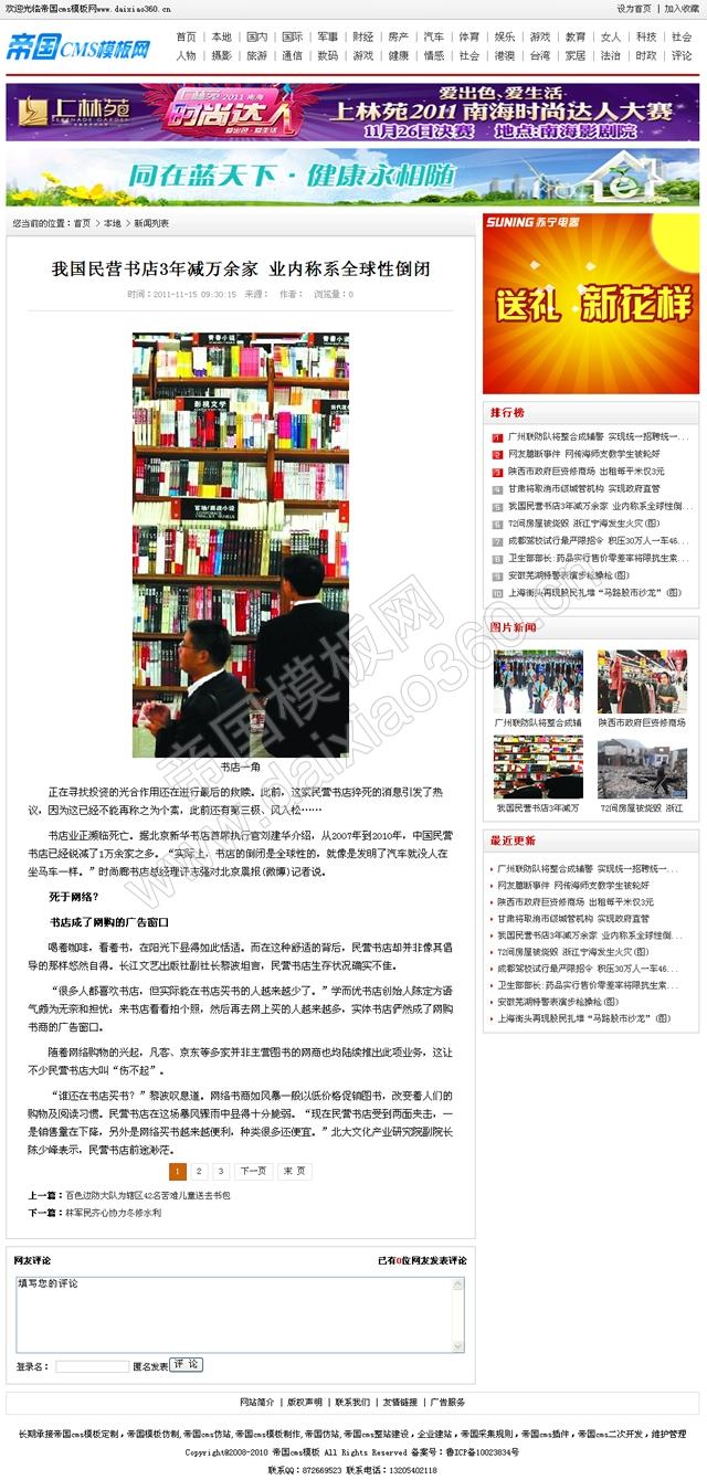 灰白色大气帝国cms新闻资讯文章模板_内容页