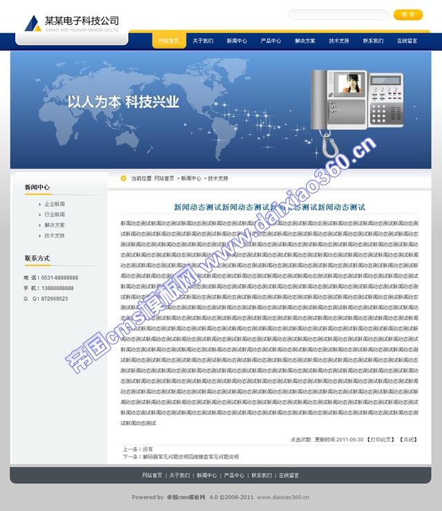 帝国cms适合电子科技公司网站模板_新闻内容