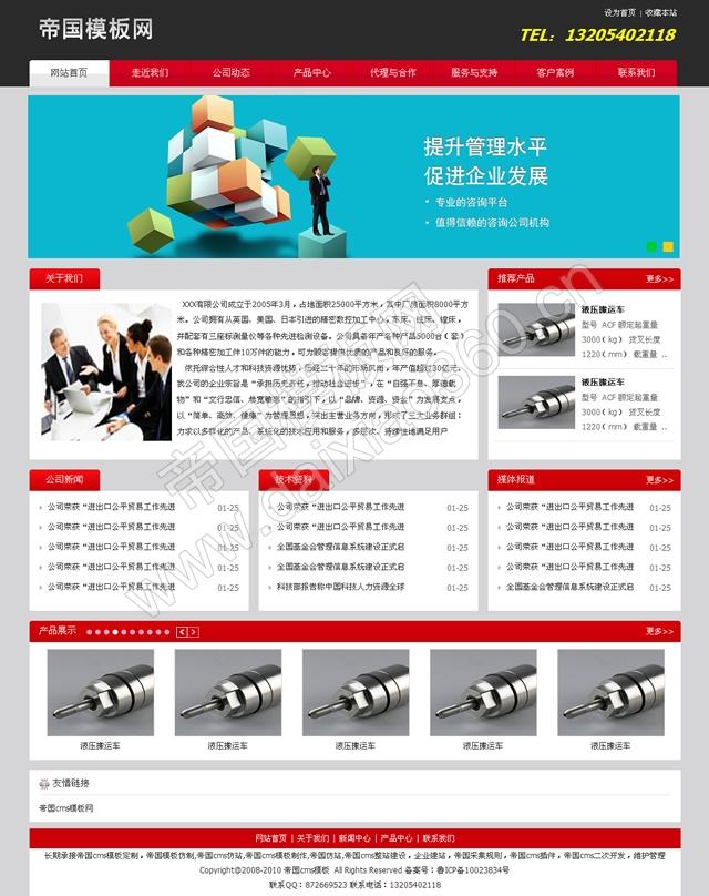 帝国模板之大气红色通用企业网站程序源码_首页