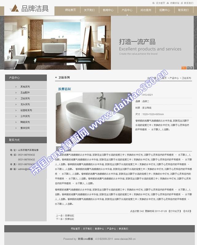 帝国cms家具洁具日用品企业网站模板_产品内容