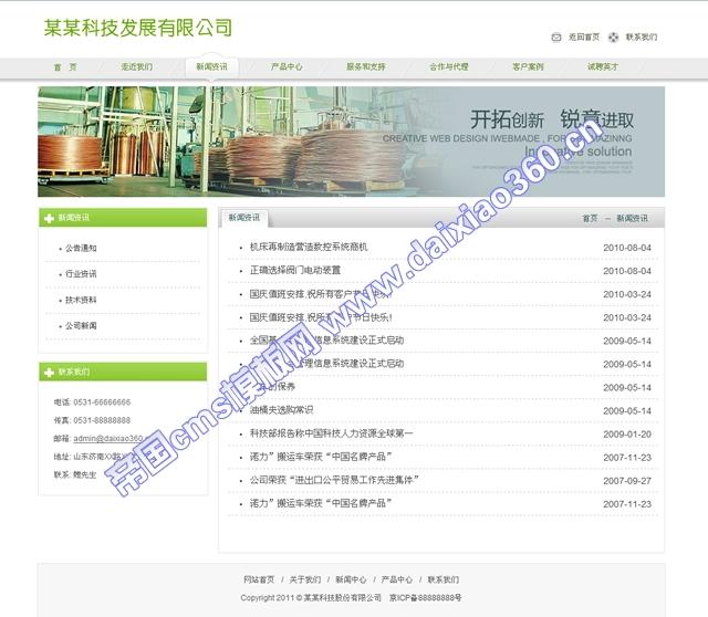 绿色清晰帝国企业cms模板_新闻列表