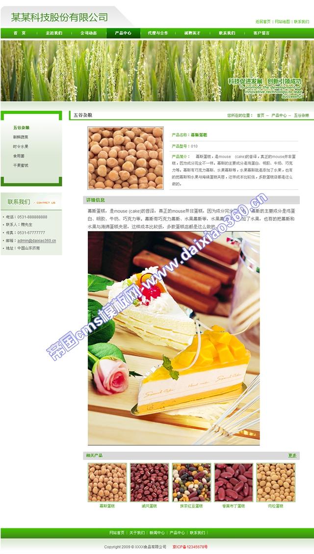 帝国cms农产企业模板网站之绿色环保_产品内容