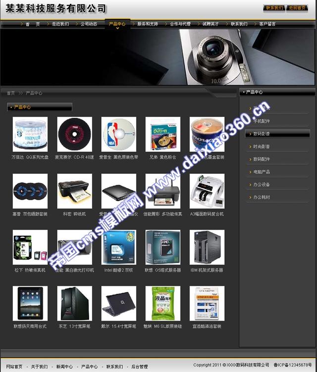 帝国cms数码企业酷影玄黑网站模板_产品列表