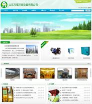 帝国仿站绿色环保企业模版
