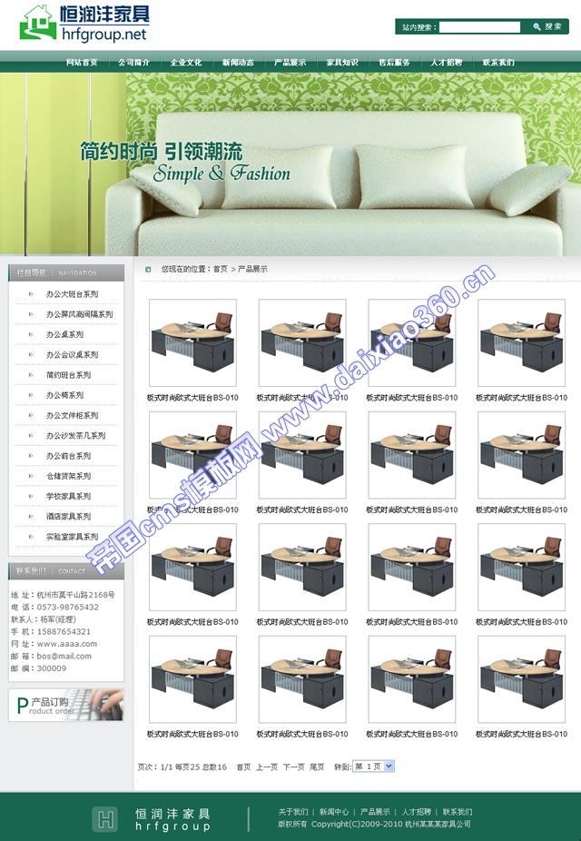 帝国cms绿色家具企业模板_产品列表