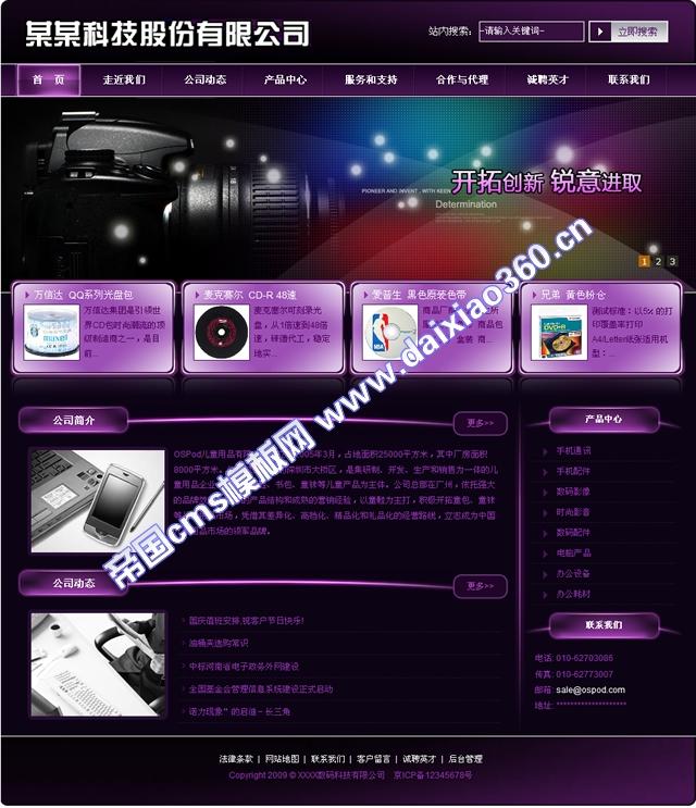 帝国数码产品企业网站cms模板_首页