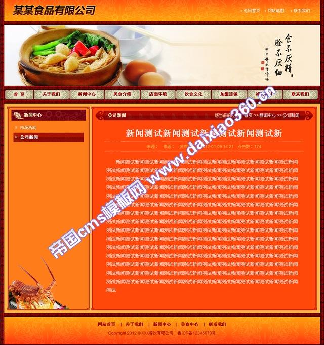 帝国cms古典红色餐饮美食公司企业加盟网站模板_新闻内容