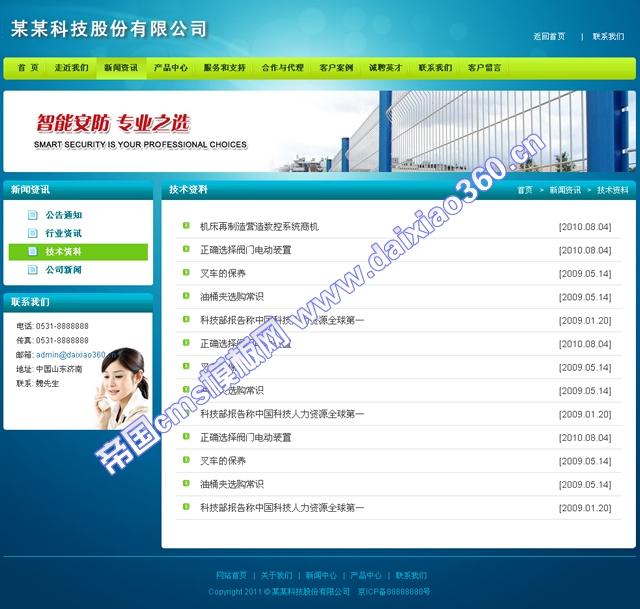 帝国cms模板安防之专业之选_新闻列表