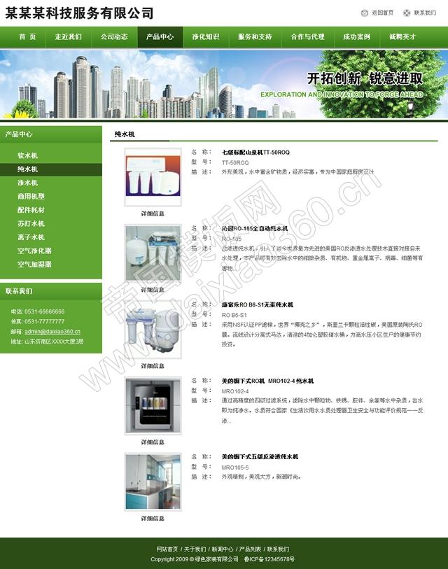 帝国cms绿色家装公司企业模板_产品列表