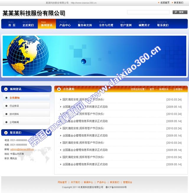 帝国cms经典蓝橙企业模板_新闻列表