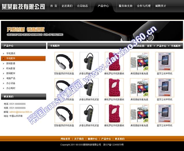帝国模板企业cms数码之优雅魅力_产品列表