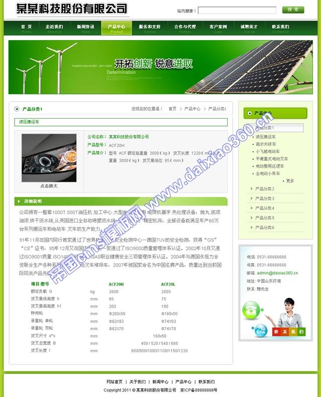 帝国模板电子之光伏发电_产品内容