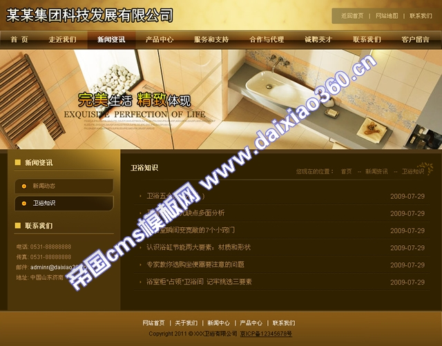 帝国cms卫浴企业网站模板完美组合_新闻列表
