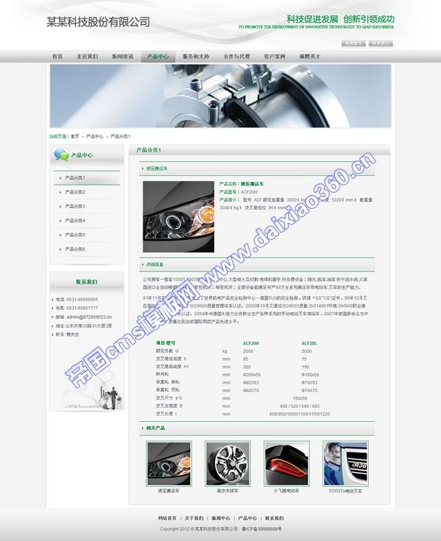 帝国cms绿灰色企业公司网站模板_产品内容
