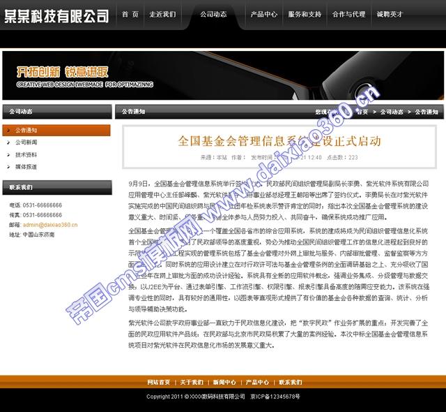 帝国模板企业cms数码之优雅魅力_新闻内容