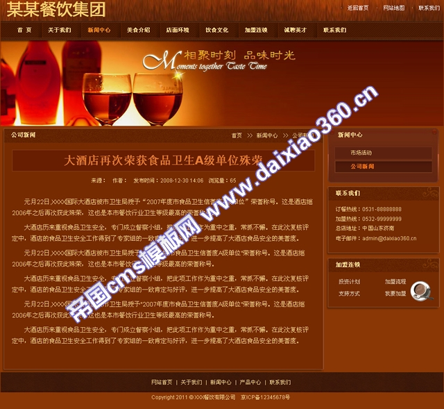 帝国cms咖啡色餐饮茶饮企业模板_新闻内容