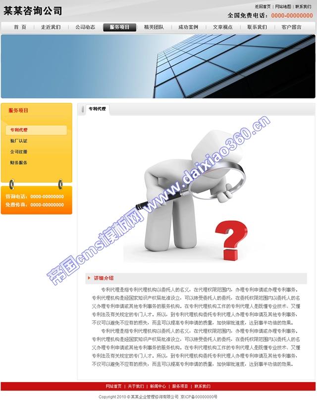 帝国cms咨询金融理财公司企业简约纯粹网站模板_图片内容