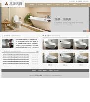 帝国cms家具洁具日用品企业网站模板