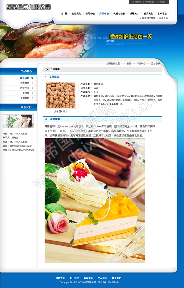 帝国cms海鲜产品企业公司网站模板_产品内容
