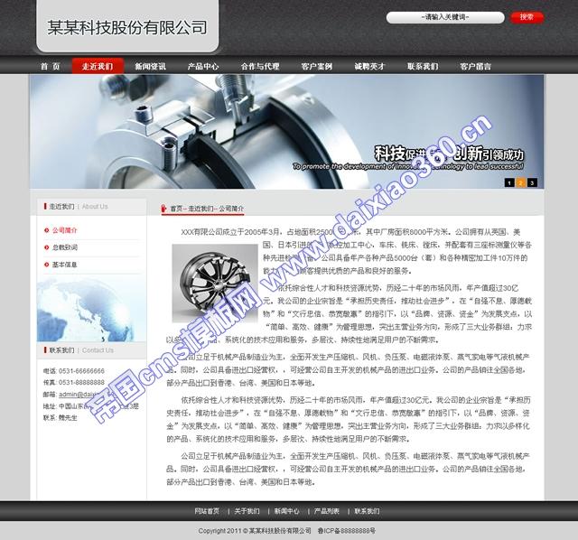 帝国cms黑红色机械企业网站模板_单页
