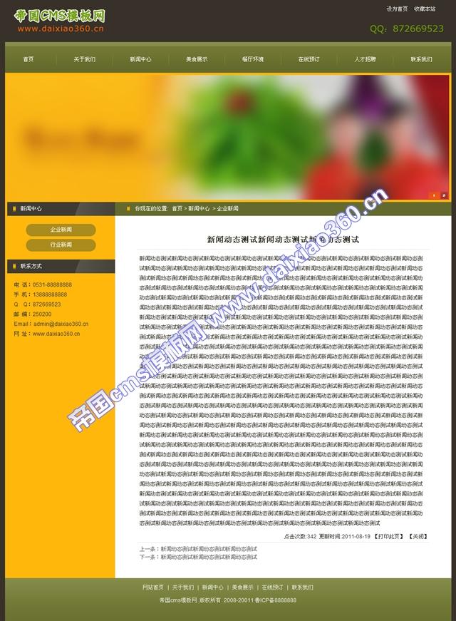 帝国cms餐饮咖啡茶楼企业模板黄色深绿色_新闻内容