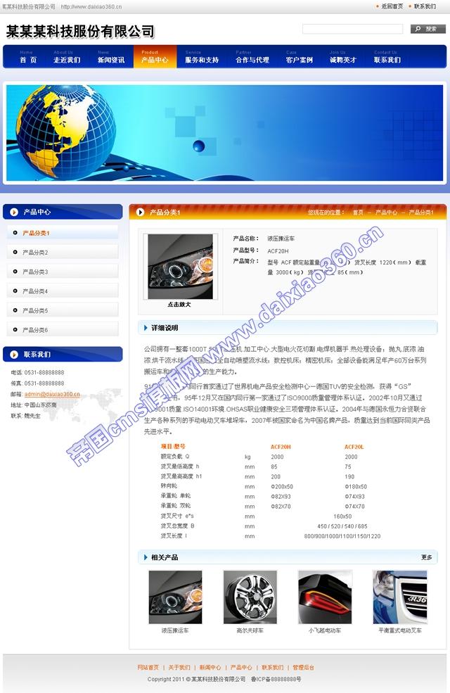帝国cms经典蓝橙企业模板_产品内容
